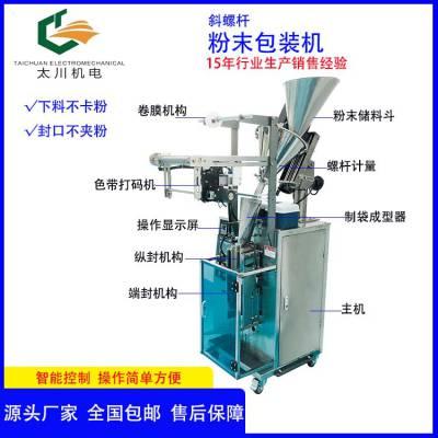 昆明立式螺杆包装机TCLB-320立式背封粉末包装机 太川机电全国批发价