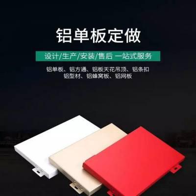 鑫佰捷铝单板 幕墙铝单板定制厂家
