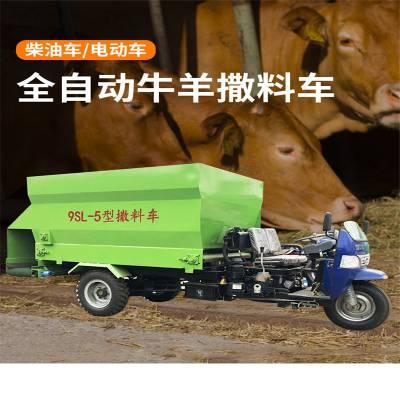 省人工养殖场喂料车 全自动饲料撒料车 牛羊驴马