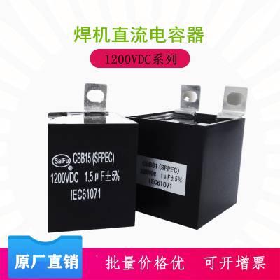 【工厂批发】赛福 1250VDC 30uf电阻焊机 二氧化碳保护焊机电容器