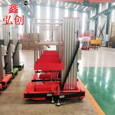 新建县出售移动桅杆式升降机 液压式铝合金升降梯 小型简易货梯